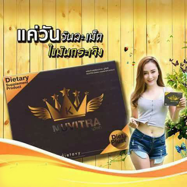 Nuvitra King Diet นูวิตร้า อาหารเสริมลดน้ำหนัก